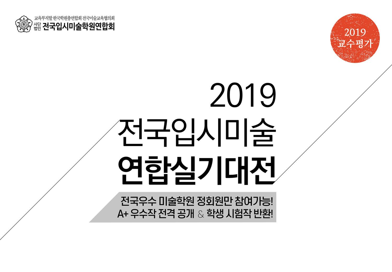 2019전국연합1.jpg