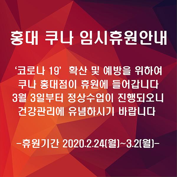 2020 코로나관련 임시휴원 공지.jpg