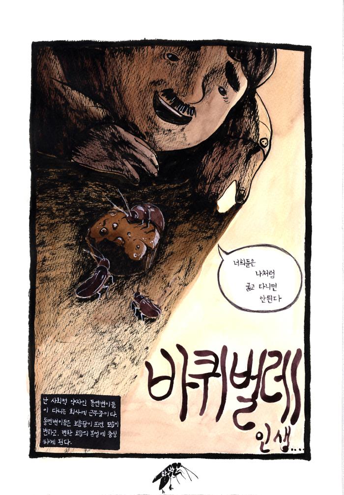 곽인혜-바퀴벌레 인생01.jpg