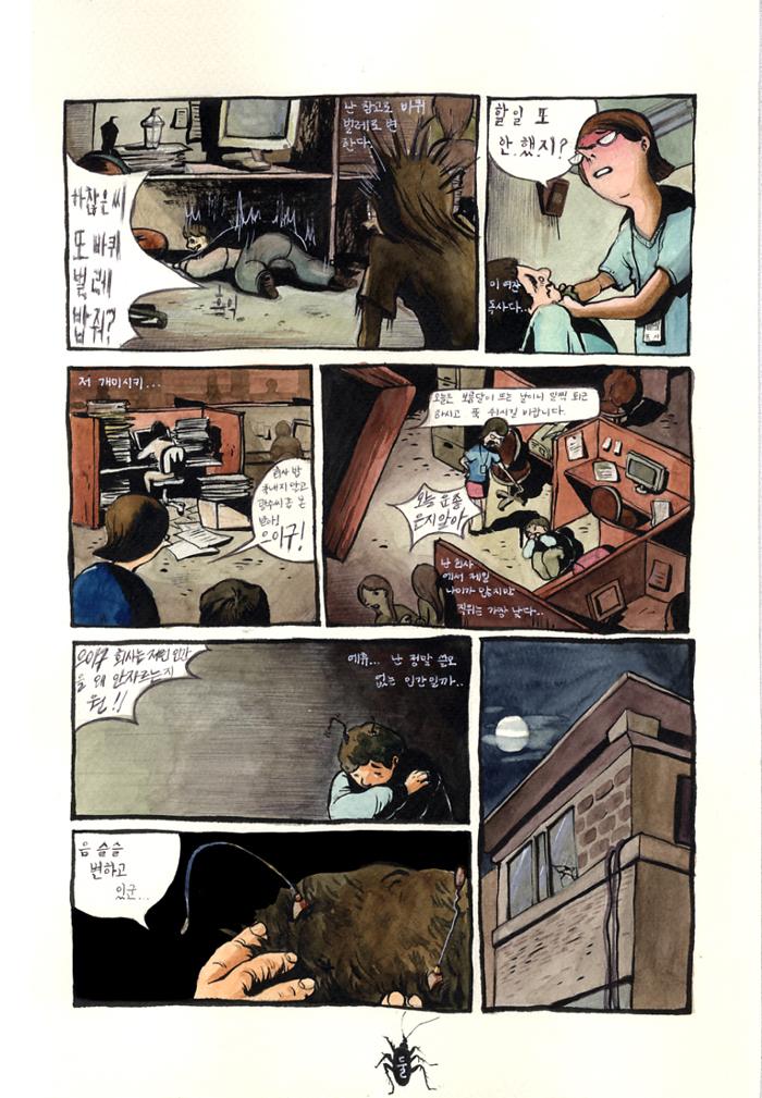 곽인혜-바퀴벌레 인생02.jpg