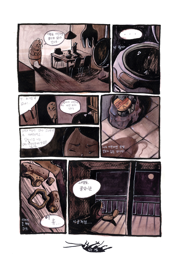 곽인혜-바퀴벌레 인생05.jpg