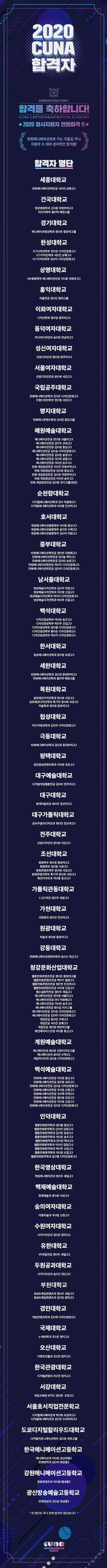 2020 CUNA 합격생 작업원본_업로드용.jpg